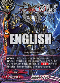 Black dragon knight, Lzam (RR)