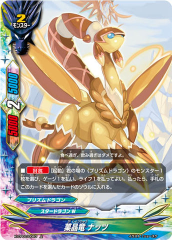 X-BT01A-CP02/0043 Candy crystal dragon, Nuts (C)