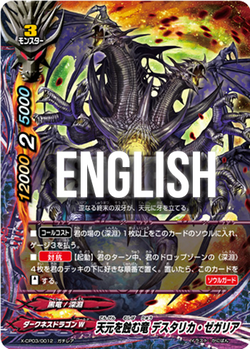 PROVENANCE-GNAWING DRAGON, DEATH TALLICA ZEGALIA (RR)