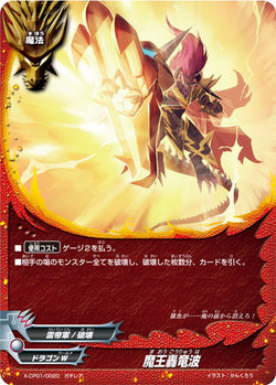 X-BT01A-CP01/0020 Demon lord's roaring dragon blast (RR)