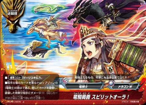 X-BT01A-CP01/0070 Dragon Cavalry Arts, Spirit Aura! (C)