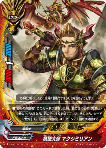 X-BT01A-CP01/0032 Dragon Knight Great Emperor, Maximilian (R)