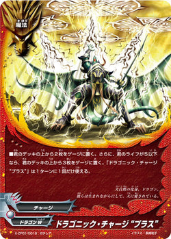 "X-BT01A-CP01/0019 Dragonic charge, ""Plus"" (RR)"