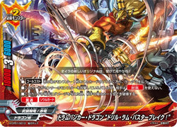 "X-BT01A-CP01/0010 Drum bunker dragon, ""Drill ram buster break!"" (RRR)"