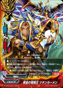 X-BT01A-CP01/0013 Golden dragon knight King, Tutankhamun (RR)
