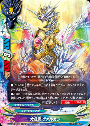 X-BT01A-CP02/0013 Great Crystal Dragon, Vulcan (RR)