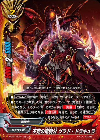 X-BT01A-CP01/0015 Undying dragon knight duke, Vlad Dracula (RR)
