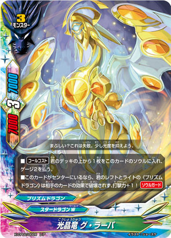 X-BT01A-CP02/0024 Light crystal dragon, Grappa (R)