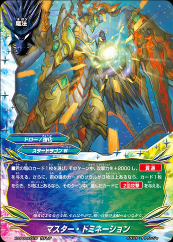 X-BT01A-CP02/0019 Master domination (RR)