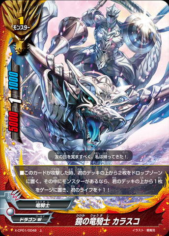 X-BT01A-CP01/0048 Dragon knight of mirror, Carrasco (C)