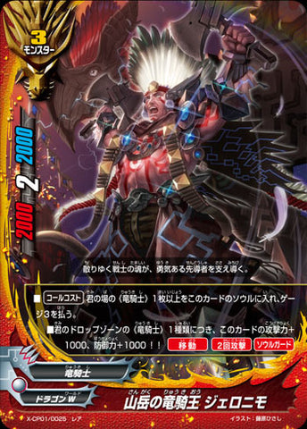 X-BT01A-CP01/0025 Alps dragon knight lord, Geronimo (R)