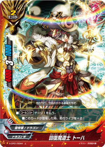 X-BT01A-CP01/0044 Recovery warlock, Toha (C)