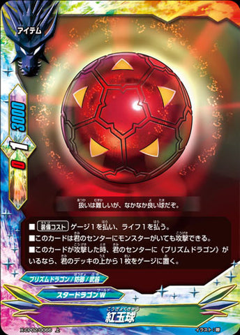 X-BT01A-CP02/0066 Red Crystal Ball (C)
