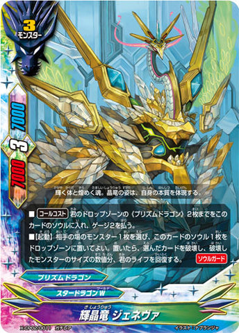 X-BT01A-CP02/0011 Shiny Crystal Dragon, Geneva (RR)