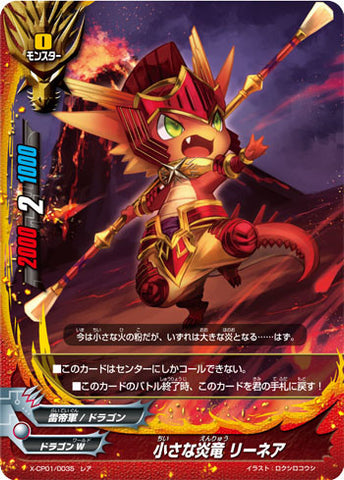 X-BT01A-CP01/0035 Small Flame Dragon, Linear (R)