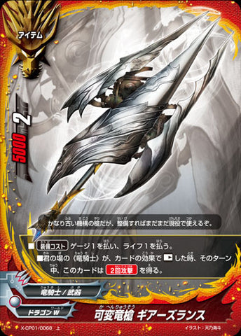 X-BT01A-CP01/0068 Variable Dragon Spear, Gears Lance (C)