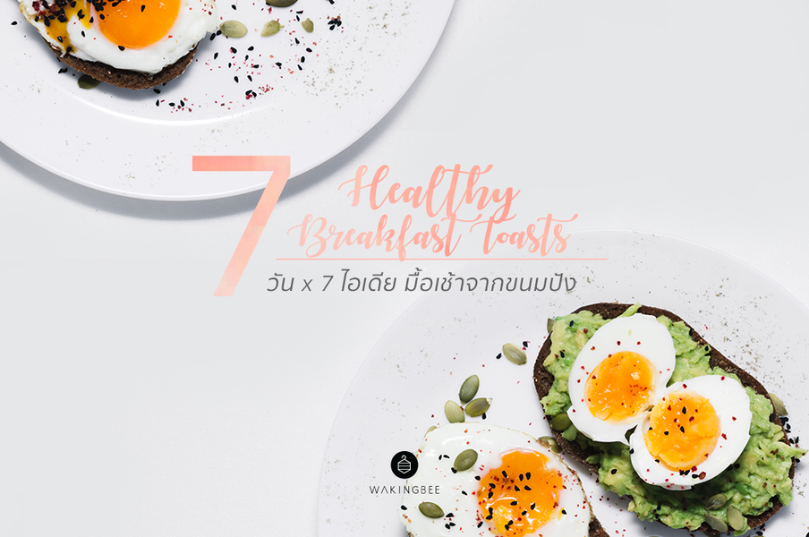 7 Days x 7 Healthy Breakfast Toast Ideas