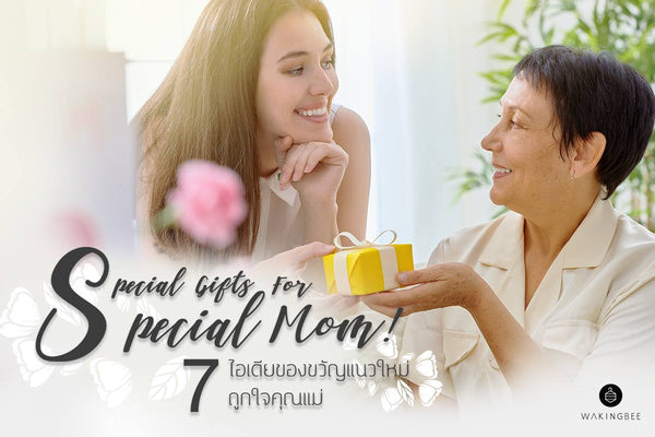 Mother's Day - Special Gifts for Special Mom