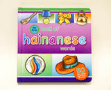 My First Book Of Hainanese Words