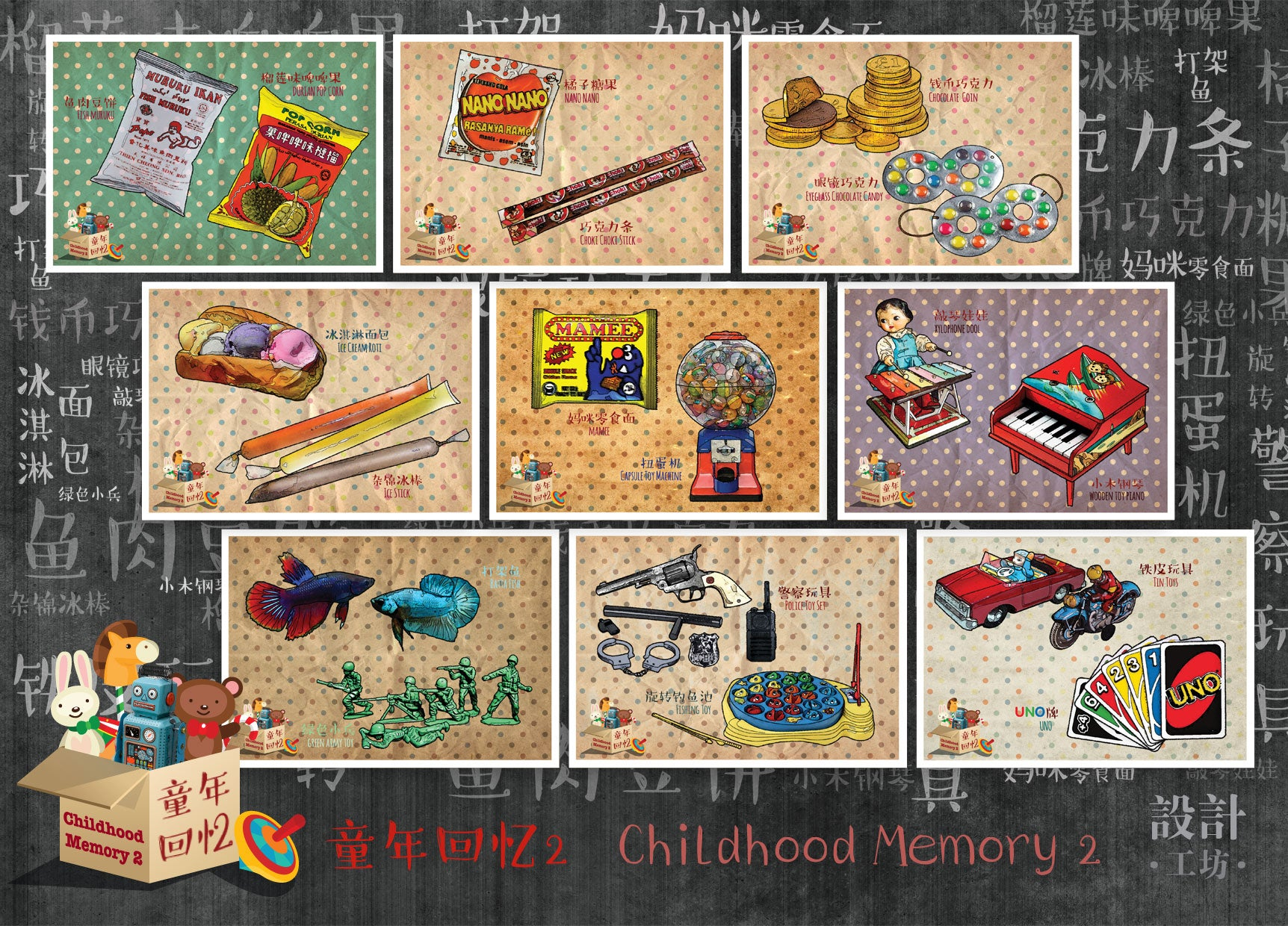 Postcards Set 9 - Childhood Memory 2