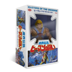 Masters of the Universe Vintage He-Man (Japanese Box)