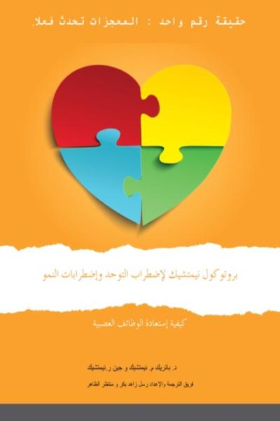 (Arabic, iPhone/iPad/EPUB Reader) بروتوكول نيمتشك لاضطراب التوحد واضطرابات النمو