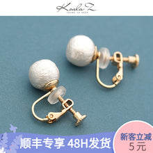 Load image into Gallery viewer, Understand! Gentle and versatile Japanese cotton pearl single pearl stud earrings with adjustable spiral clip