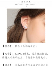 Load image into Gallery viewer, Zhou Dongyu, four leaf grass, zircon crystal earrings, ear clip, no ear hole, female earrings, lovely Japanese and Korean Earrings