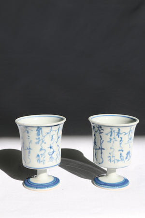 Zenbu Home 'Futagogo' pair of Kyoto Sake Cup Japanese Kanji Script Home wares Japan Design Buy