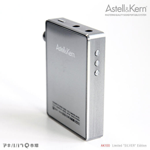 Astell&Kern, Astell&Kern AK100 Limited Silver Edition - Buy at E1 Personal Audio Singapore