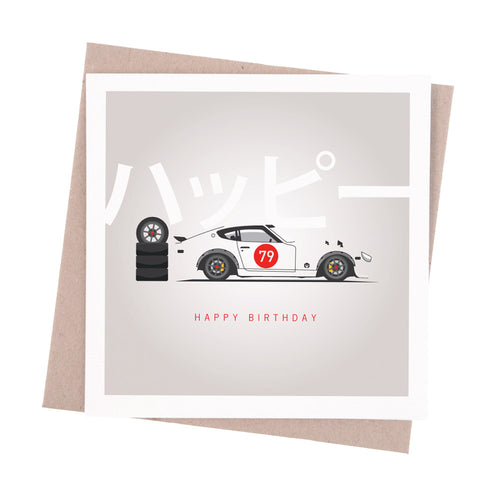 Datsun 240z - Happy Birthday Greeting Card - Garage79