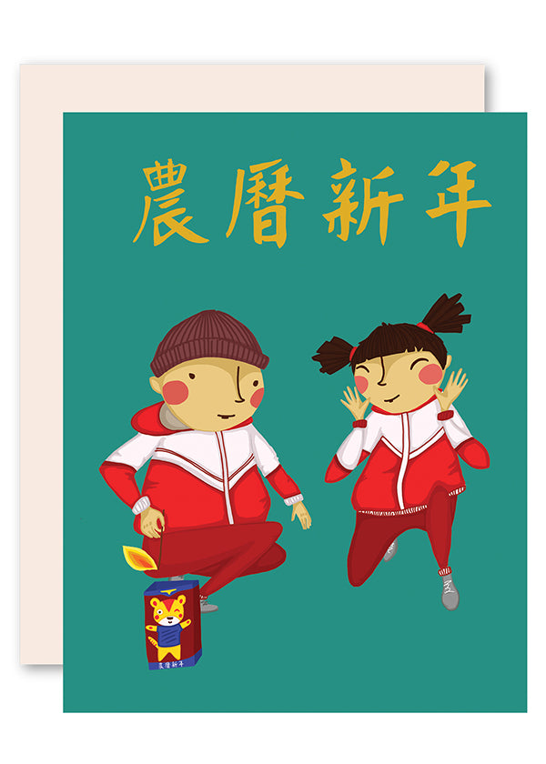 Chinese New Year Kids