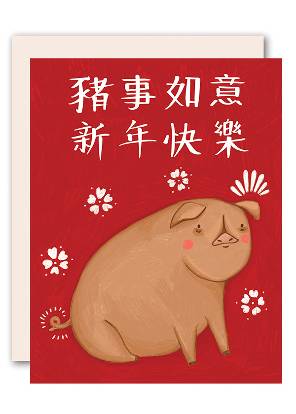 Year of Pig Card