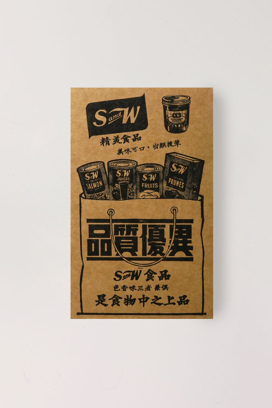S&W Letterpress Print (Paper Bag Design)