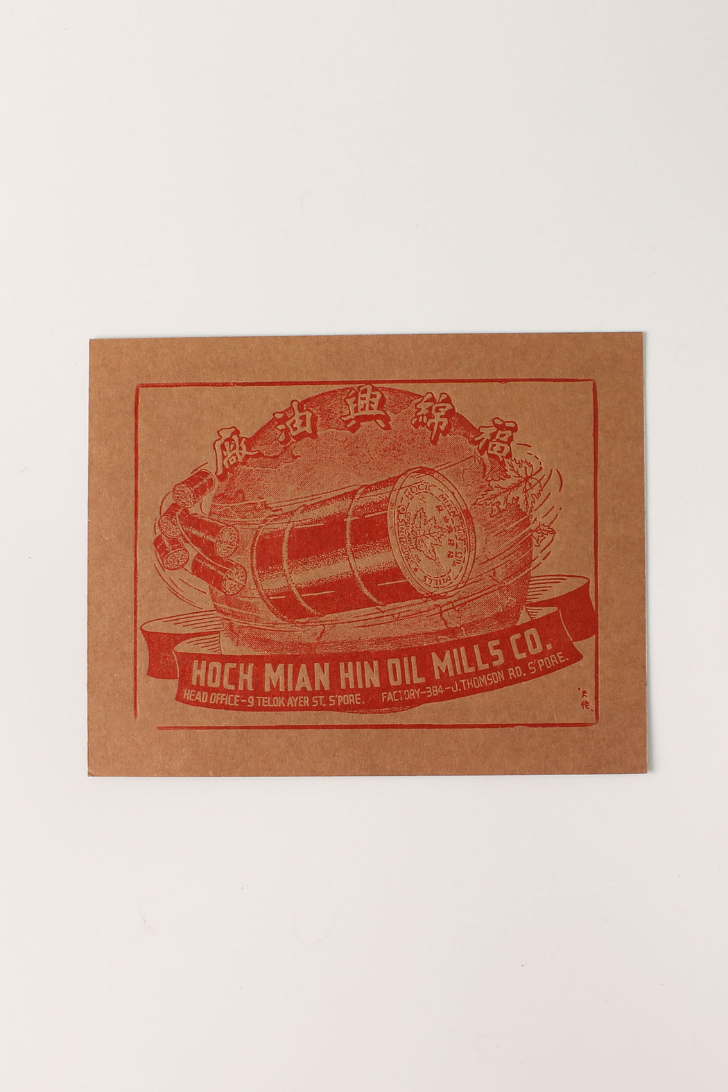 Oil Mill Letterpress Print