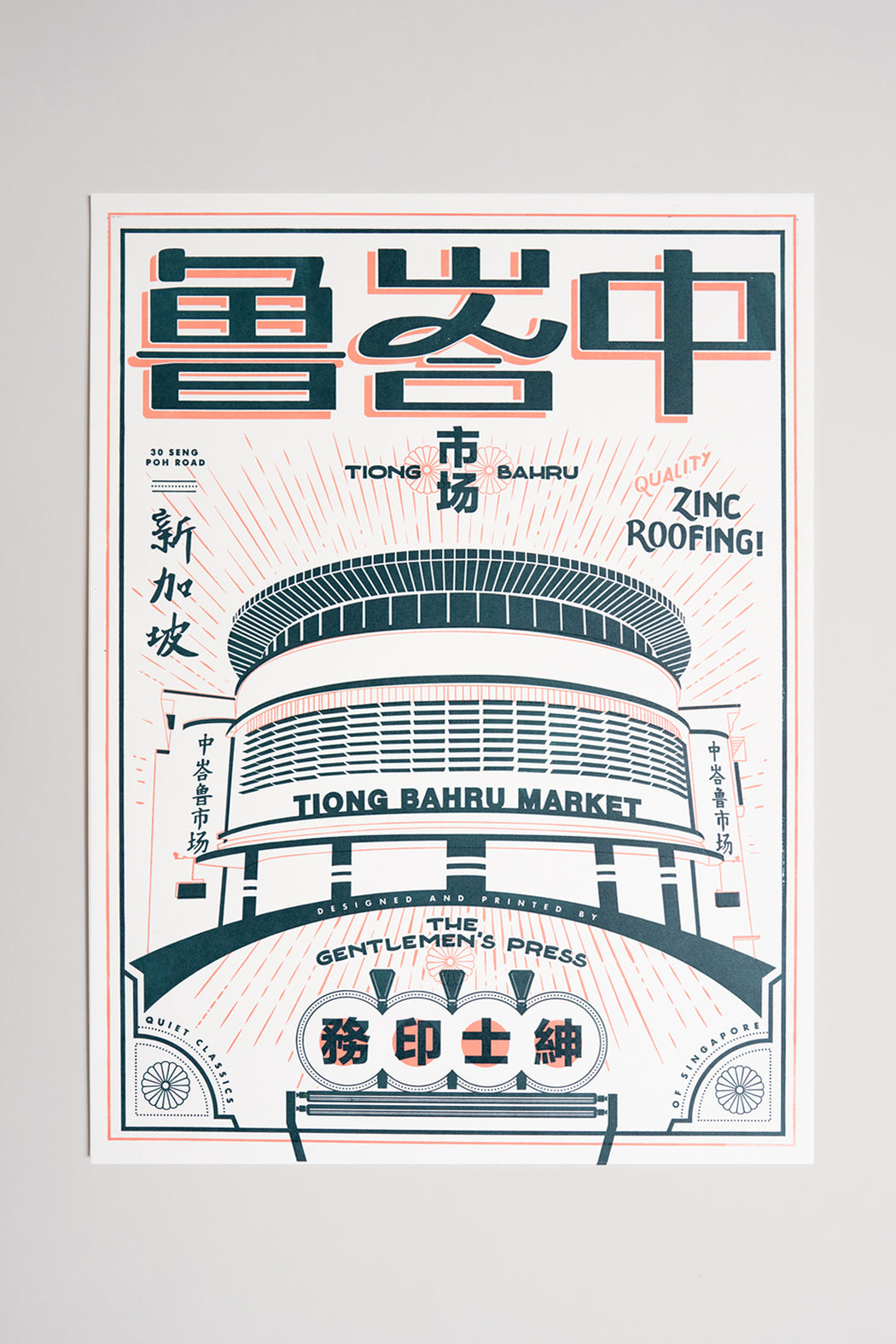 Tiong Bahru Letterpress Print Second Run