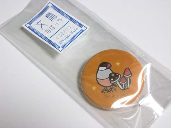 Java Sparrow Pin - Boutique SWEET BIRDIE