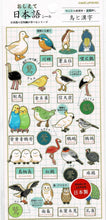 Bird Stickers with Kanji & Katakana Gold Frame - Boutique SWEET BIRDIE