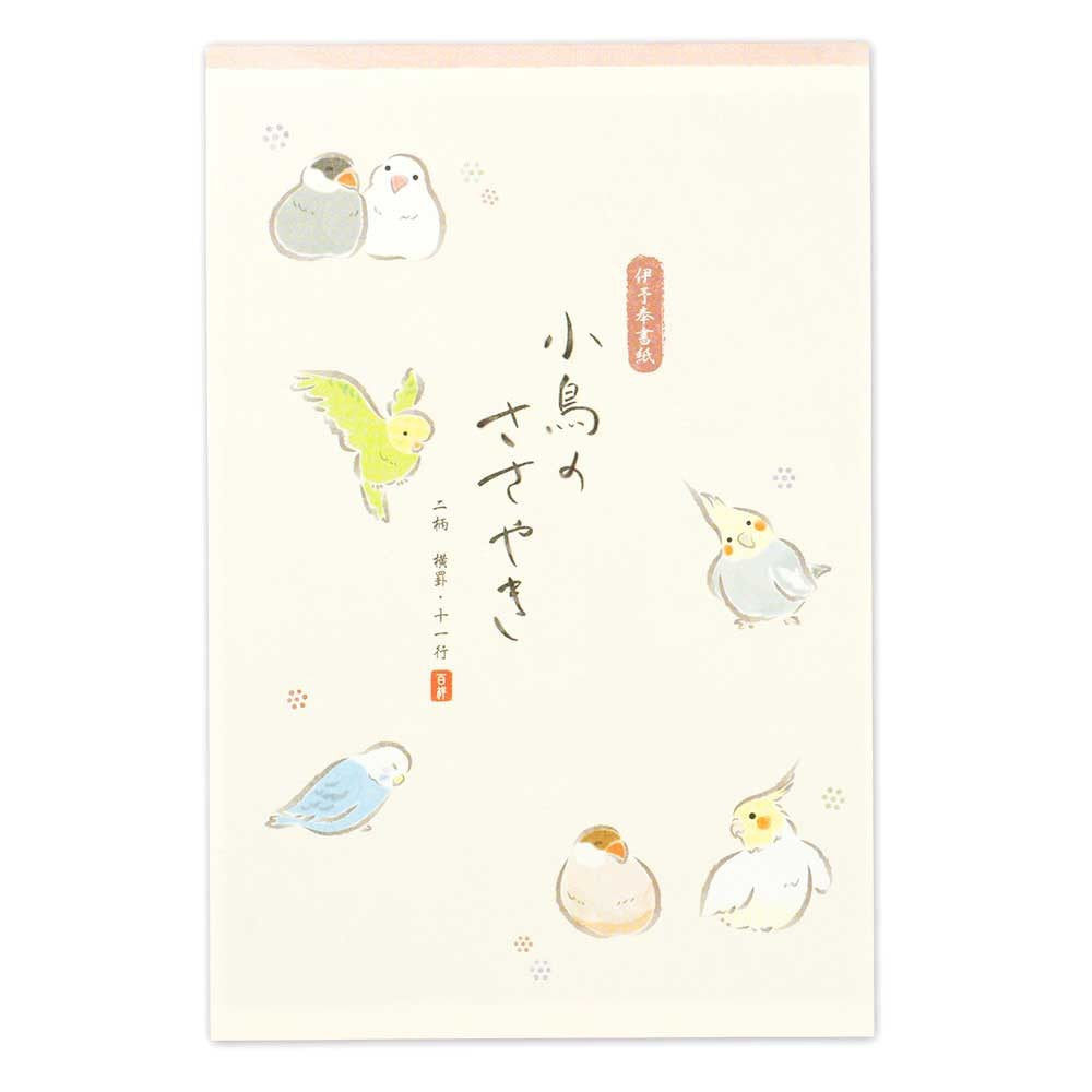Bird Japanese washi Letter Pad Budgie Budgerigar Parakeet Java Sparrow Cockatiel A5 size  4840406 - Boutique SWEET BIRDIE