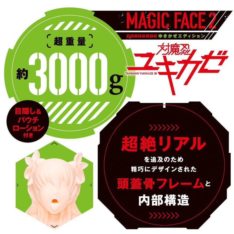 PPP - Magic Face 2 Taimanin Yukikaze Edition Mouth Masturbator (Beige) Masturbator Mouth (Non Vibration)