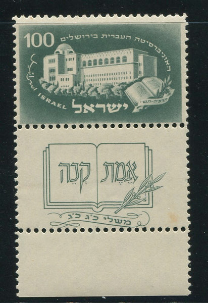 ISRAEL 1950 HEBREW UNIVERSITY  MNH