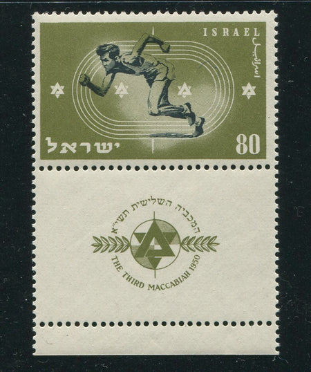 ISRAEL 1965 BEER SHEVA SHEET   MNH