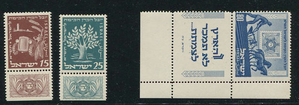 ISRAEL 1951 JEWISH NATIONAL FUND  SET   MNH