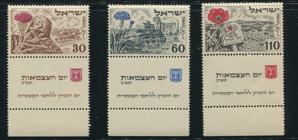 ISRAEL 1952 INDEPENDENCE DAY SET MNH