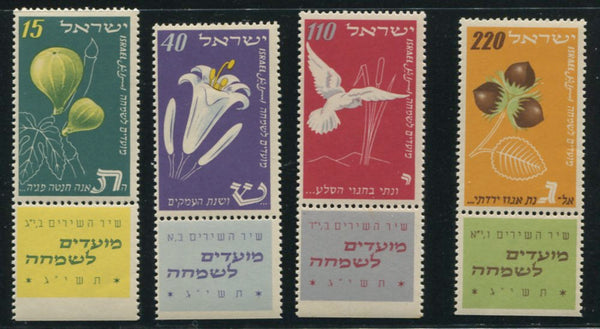 ISRAEL 1952 NEW YEAR SET MNH
