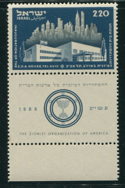 ISRAEL 1952 INAUGURATION OF ZOA HOUSE  MNH