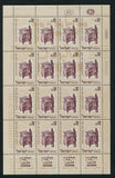 ISRAEL 1963 HALBANON PRINTING PRESS SHEET MNH