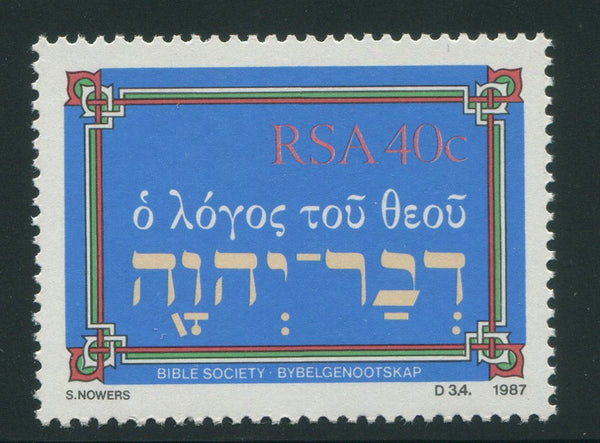 "1987 BIBLE SOCIETY  RARE 40c UNISSUED ""WORD OF GOD"" UM"
