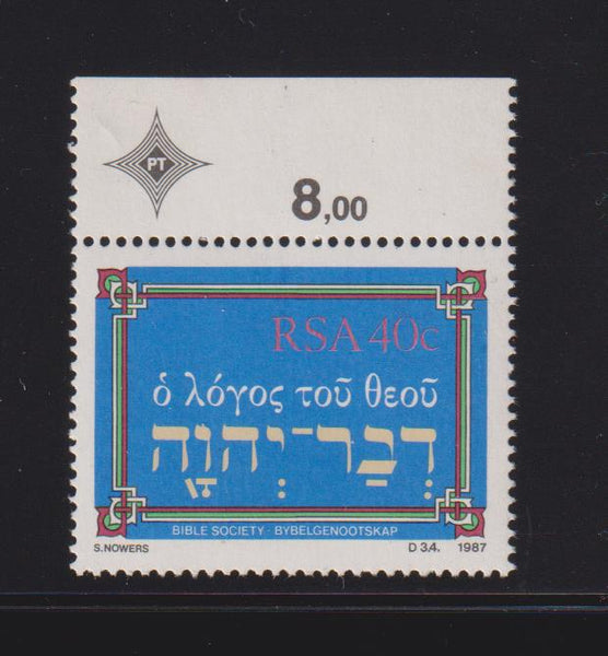 RSA UNISSUED 40c BIBLE STAMP 1987