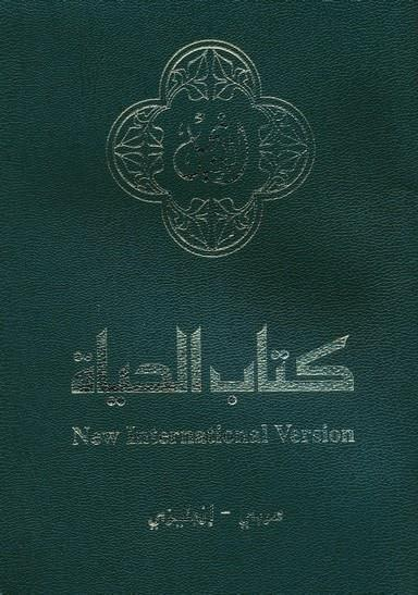 Arabic/English (NAB/NIV) Bilingual New Testament, softcover-Christian Bibles-SonGear Marketplace-SonGear